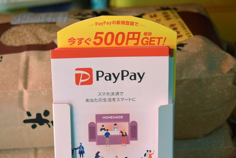 PayPay app leaflets are displayed at rice dealer's shop in Tokyo